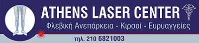 Angio Laser Center
